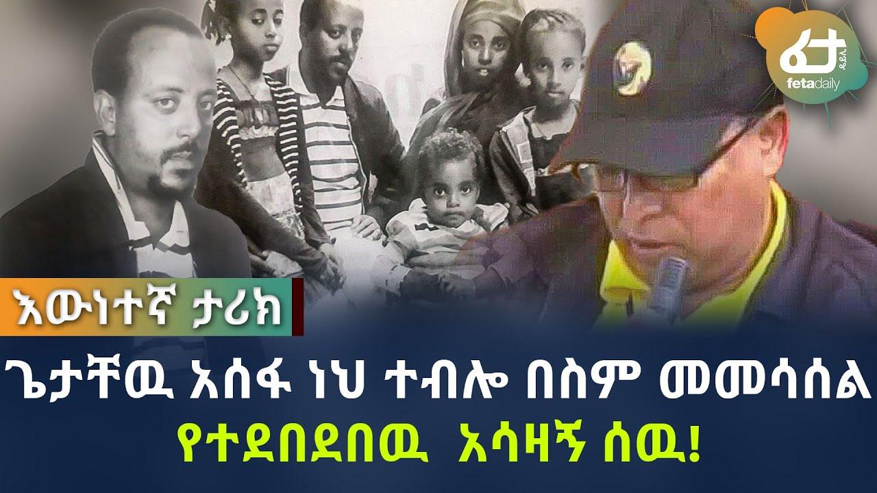 ጌታቸዉ አሰፋ ነህ ተብሎ በስም መመሳሰል የተደበደበዉ አሳዛኝ ሰዉ! | Ethiopia