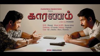 Kaaranam - New Tamil Short Film 2018 || by Vignesh