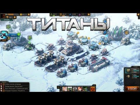 игра Титаны вконтакте #3