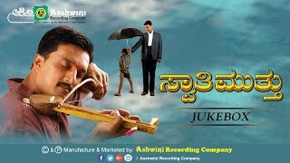 Swathi Muttu || Juke Box || Sudeep || Meena  || Rajesh Ramnath