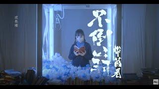 Carrier帶菌者 《不倒翁》Official MV