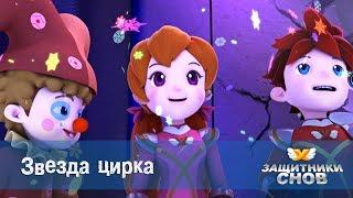 Защитники снов - Звезда цирка. Анимационный сериал для детей. Серия 41