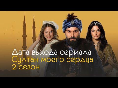 Султан моего сердца 2 сезон - дата выхода и интересные факты