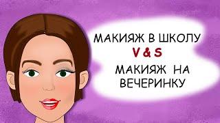 Битва макияжей Макияж в школу VS Макияж на вечеринку анимация