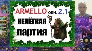 [Игры Для Ума] Играю в Armello. Обновление 2.1. Партия: Сана против двух драконов. Веб-запись