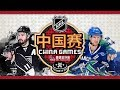 2017 NHL China Games | Game 1: Vancouver Canucks vs Los Angeles Kings | Full Game