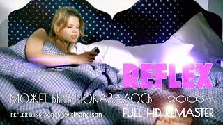 REFLEX — Может быть, показалось (2003 год). Премьера! Full HD Remastered Version 2019