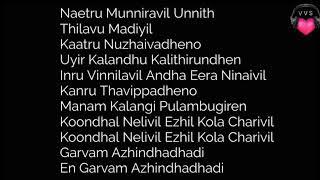 Snehithane ..unplugged  karaoke with lyrics