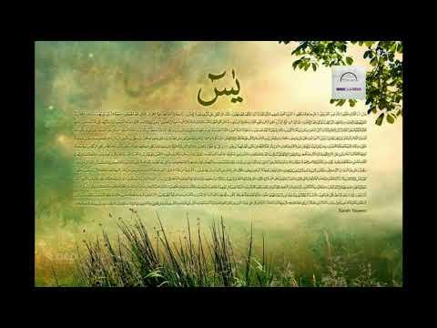 سورة يس كاملة عبدالباسط عبد الصمد قراءة رائعة  mquran karim abdul baset abdulsamad yassin k