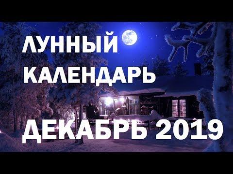 ЛУННЫЙ КАЛЕНДАРЬ на ДЕКАБРЬ 2019 🌙 Фазы Луны, полнолуние, новолуние, Луна без курса