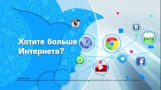 Uzmobile - интернет пакеты!