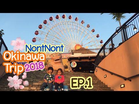 นนท์ๆเที่ยว Okinawa 2018 EP.1 American Village+Happy Pancake+Muten Sushi+Blue Seal Icecream