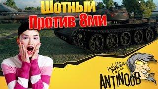Шотный против 8ми World of Tanks (wot)