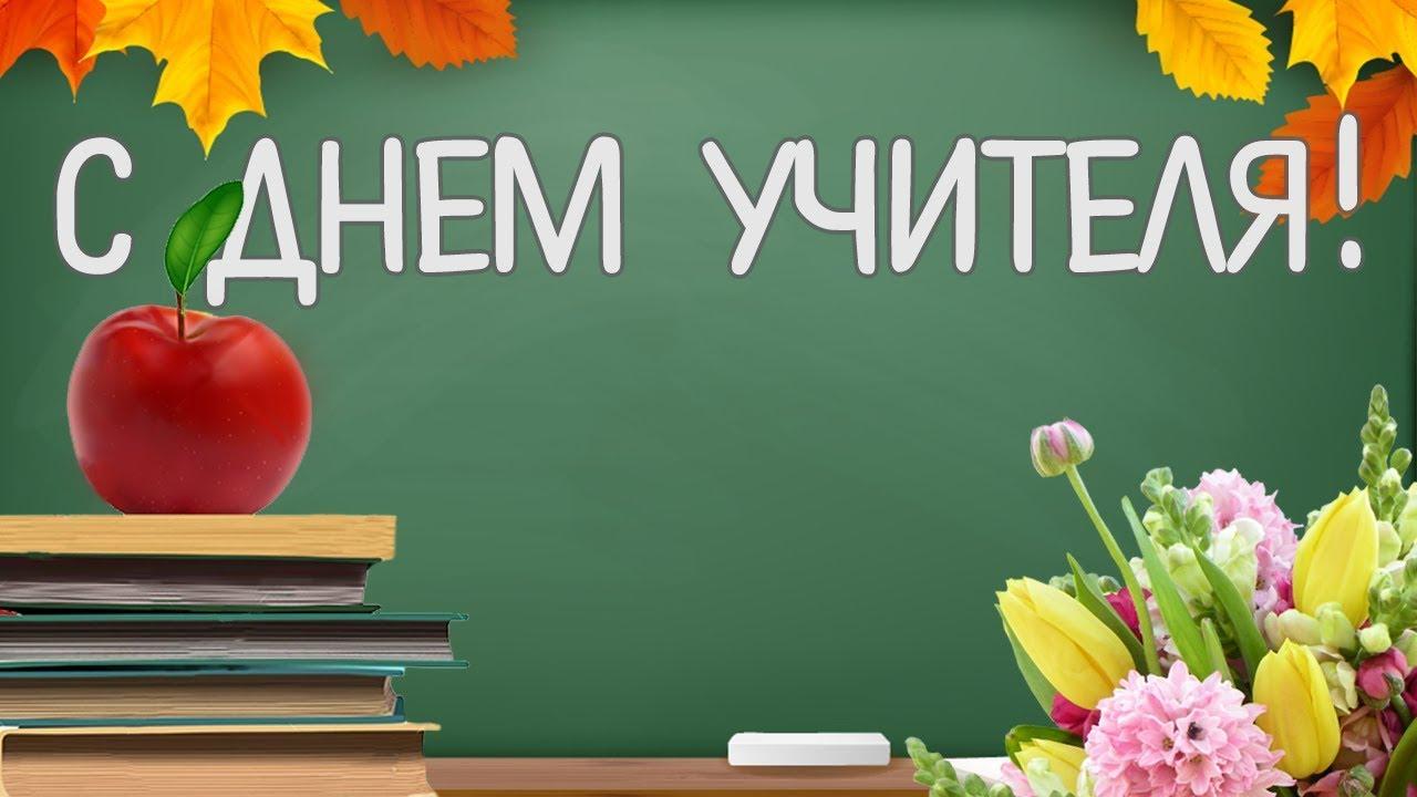 Открытка ко дню учителя с поздравлениями