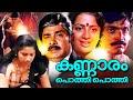 Malayalam Romantic Full Movie Kannaaram Pothippothi Madhu, Srividya, Sathar Classic Movies