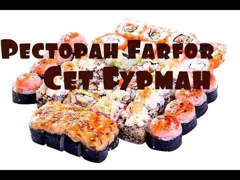 Ресторан Farfor. Сет Гурман 850 руб.