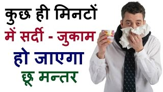 सर्दी जुकाम के घरेलू उपचार   Natural Home Remedies For Cold & Cough