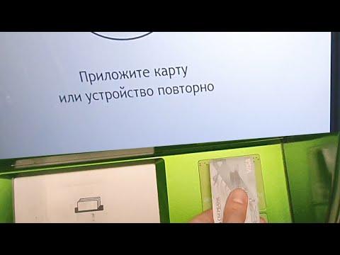 Как положить деньги на счёт с помощью безконтактной карты Сбербанка через банкомат с NFC-ридером