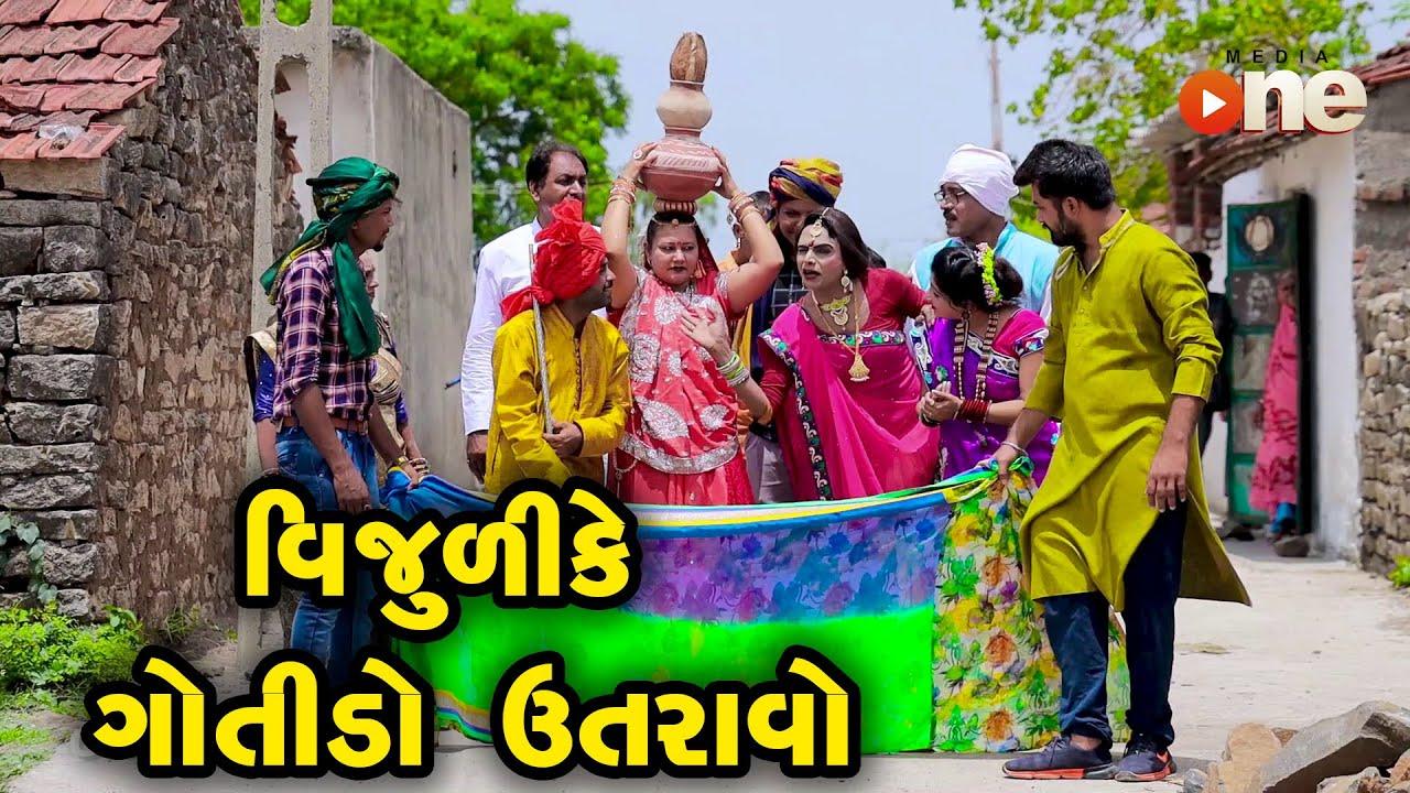 Download Vijulike Gotido Utravo | Gujarati Comedy | One Media | 2021