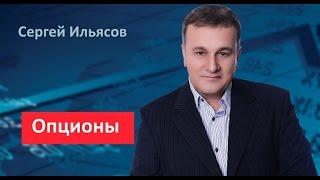 Сергей Ильясов. Опционы