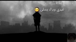غاني عراقيه حزينه 2017 مسرعه | حرامات بعد ذاك التعب كله مسرعه مع الكلمات |