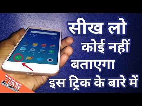 Amazing Secret Settings Call Ringtone Tips and Tricks in [Hindi] by Tech New Information