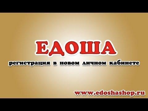 Едоша (Edosha) - регистрация в новом личном кабинете. EdoshaShop.ru