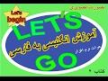 آموزش زبان انگلیسی let's go کتاب دوم درس 4