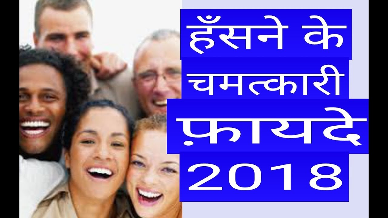 Essay On Laughter Is The Best  Medicine In Hindi