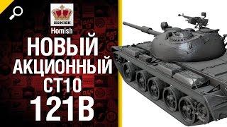 121B - Новий акційний СТ10 - Будь готовий! - від Homish [World of Tanks]