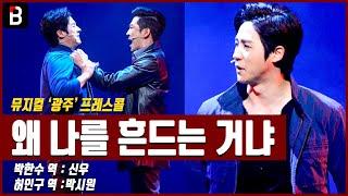 뮤지컬 '광주' Press Call - B1A4 신우 …