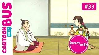 이야기여행 33화 의원의 처방 | 카툰버스(Cartoonbus)