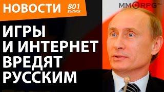 Игры и интернет вредят Русским. Новости
