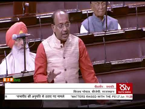 Shri Vijay Goel on Matter Raised with the Permission of the Chair in Rajya Sabha