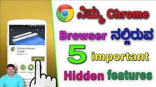 google chrome top secret settings - top 3 google chrome secrets and settings