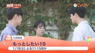オレ様ロマンス The 7th Love 第19話