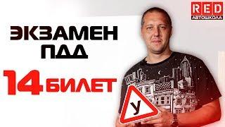 Экзаменационные Билеты ПДД 2019!!! Разбор Всех Вопросов (14) [Автошкола RED]