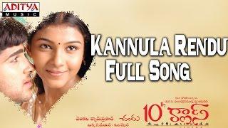 Kannula Rendu Full Song ll 10Th Class ll Bharath, Sharanya