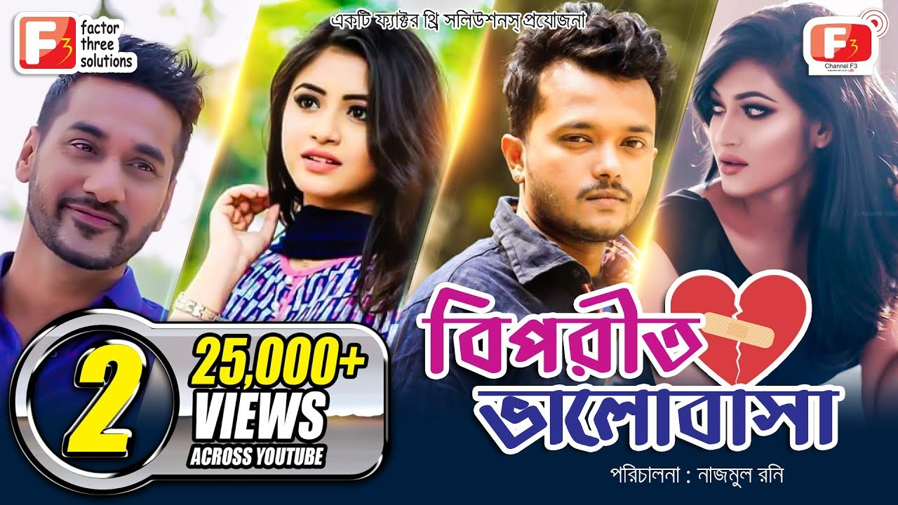 Biporit Valobasha - বিপরীত ভালোবাসা | Shajal, Tisha, Allen Shuvro, Nadia | Eid Natok 2018| ChannelF3
