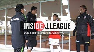 2018年2月24日にエディオンスタジアムで行われた明治安田生命J1リーグ...