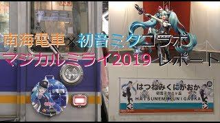 南海電鉄×初音ミク コラボレーション & マジカルミライ2019 レポート