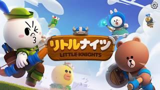 【βテスト】LINE リトルナイツやってみた!面白い携帯スマホゲームアプリ