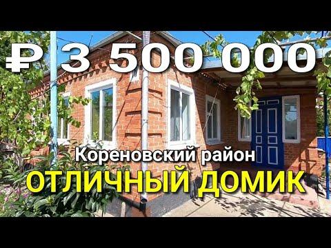Дом на продажу от Собственника за 2 200 000 рублей в Краснодарском крае, Кореновского района