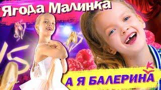 Ягода Малинка | Хабиб | Пародия | Маленькая балерина | Смотреть всем | Несенюк ТВ | Прима балерина