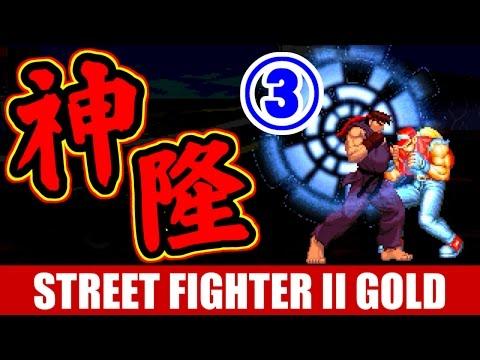 [3/3] ゴッドリュウ(神隆) - STREET FIGHTER II TURBO DASH PLUS SPECIAL LIMITED EDITION GOLD