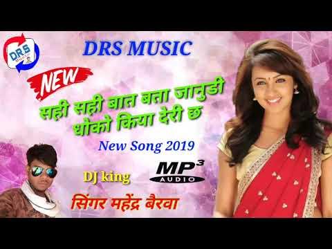 सिंगर महेंद्र बैरवा // सही सही बात बता जानुडी धोको किया देरी छ / New Rajasthani Song 2019