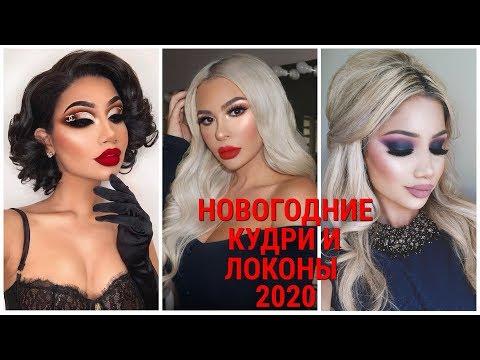 НОВОГОДНИЕ КУДРИ И ЛОКОНЫ - 2020 / NEW YEAR'S CURLS AND CURLS - 2020