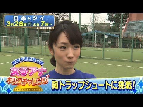 最終予選応援企画 女子アナキックチャレンジ 堂アナ