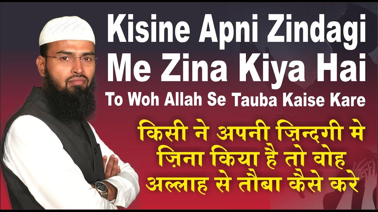 Kisine Apni Zindagi Me Zina Kiya Hai To Woh Allah Se Tauba Kaise Kare By  Adv  Faiz Syed