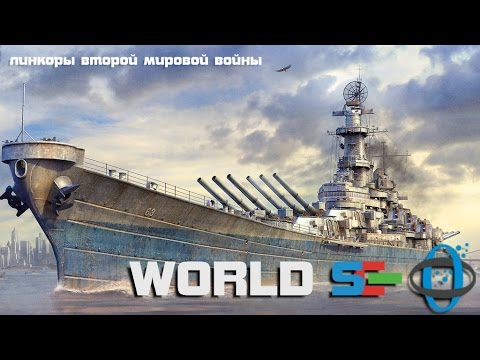 Хроника линкоров и линейных кораблей второй мировой войны